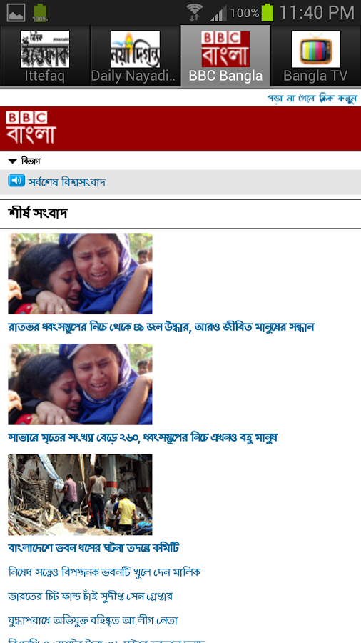 Bangladesh News | Bangla TV - screenshot
