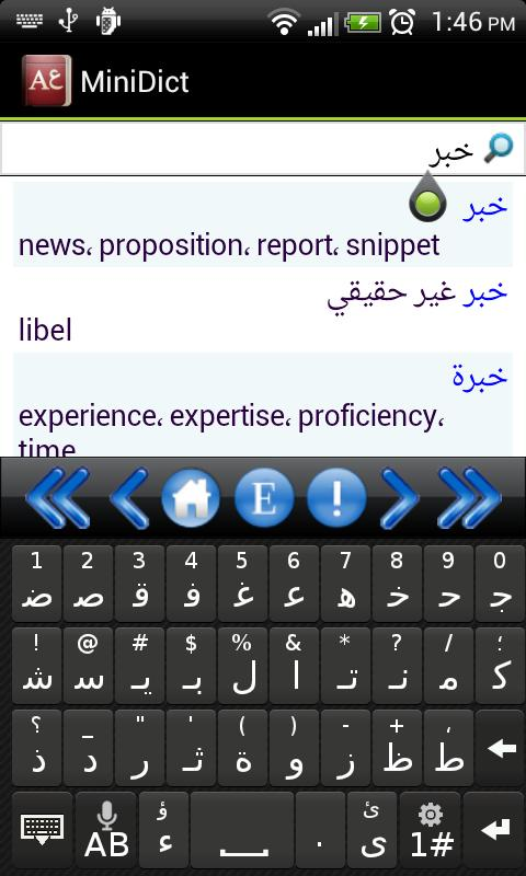 the best english arabic dictionary