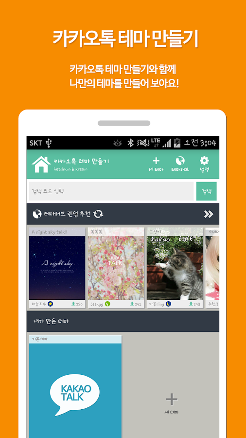 KakaoTalk Theme Maker - KTM- screenshot
