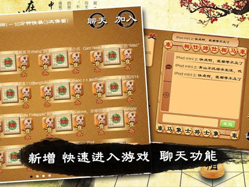 Chinese Chess - Online  screenshots 7