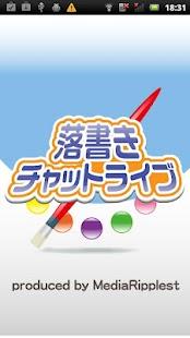 落書きチャットライブ - screenshot thumbnail