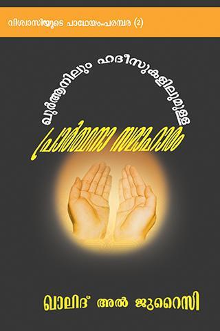 Comprehensive Du'aa' mblybaria