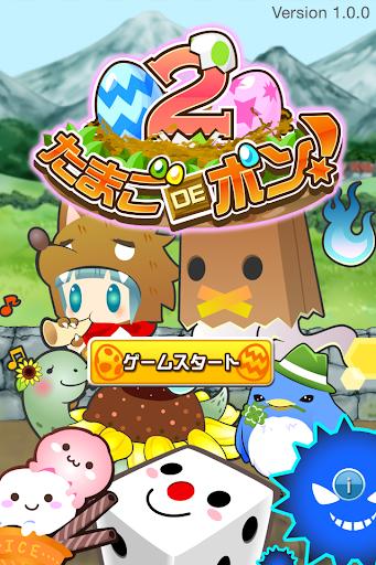 育成ゲーム たまごDEポン!2