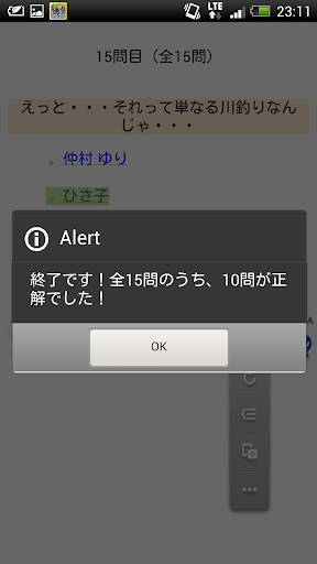 ~Angel Beats!エンジェルビーツ~セリフクイズ!