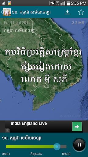 Khmer History 1