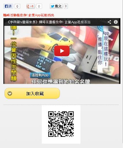 【免費商業App】雲端互動型錄-APP點子