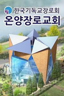 온양장로교회- screenshot thumbnail