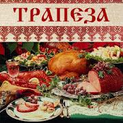 App Recipes Trapeza APK for Windows Phone