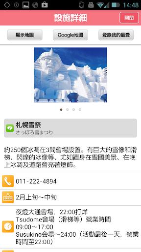 免費旅遊App|MAPPLE-LINK|阿達玩APP