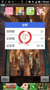 社会科四択クイズ - screenshot thumbnail