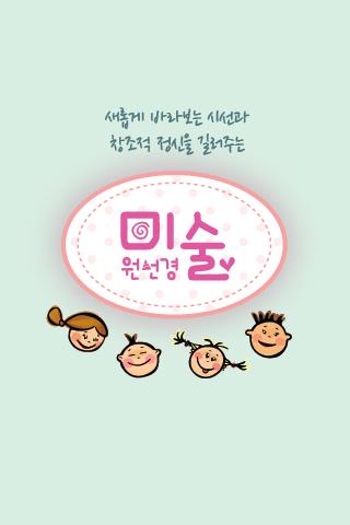 원선경미술-대전