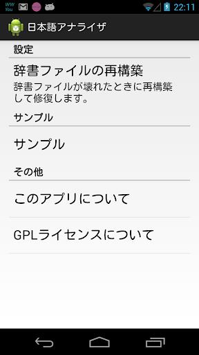 日本語アナライザ