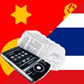 Thai Hmong Dictionary