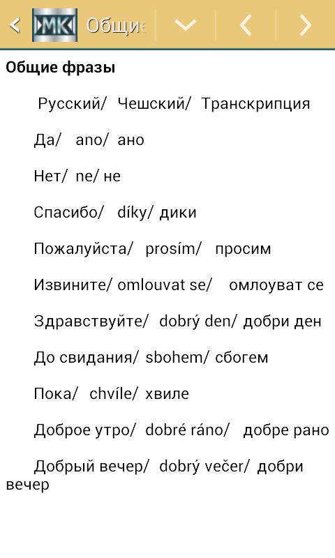 фразы на знакомство английском с транскрипцией