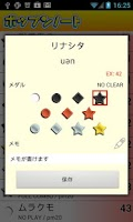 Screenshot of ポップンノート