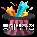 롯데백화점 스마트쿠폰북 icon