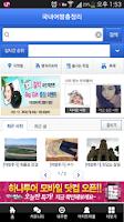Screenshot of Korea Travel Guide
