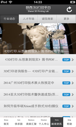 陕西3D打印平台|玩生活App免費|玩APPs