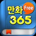 만화365 - 무료만화,무료소설 icon