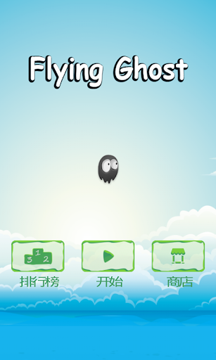 Fly Ghost Lite