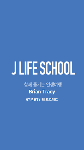 BrianTracyClass JLifeSchool