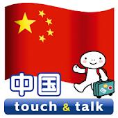 指さし会話 中国 中国語 touch&talk