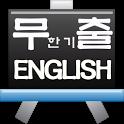 무출이-영어 icon