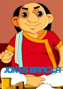 Jokes Bangla - screenshot thumbnail