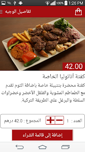 Anatolia Turkish Grill- screenshot thumbnail