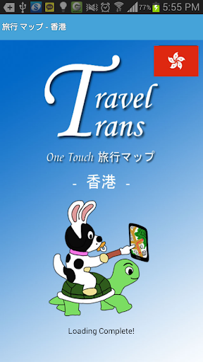 香港 旅行 マップ - Lite