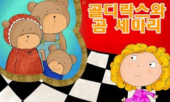 Screenshot of 골디락스와 곰 세마리