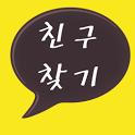 친구만들기 icon