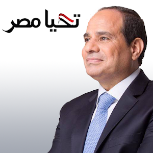 EL SIS I – السيسى رئيسا لمصر for PC and MAC