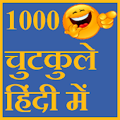 1000 Jokes in Hindi