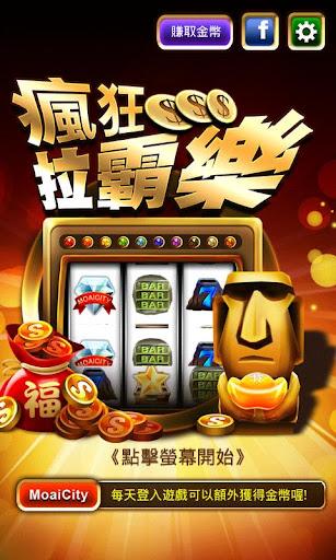 瘋狂拉霸樂 HD Moai Slots 平板專用