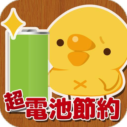 節電!スマホの充電・電池長持ち ぴよバッテリー♪( 無料 ) 工具 App LOGO-硬是要APP