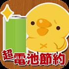 節電!スマホの充電・電池長持ち ぴよバッテリー( 無料 ) icon