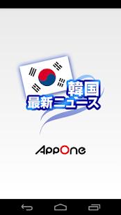 韓国の最新ニュース
