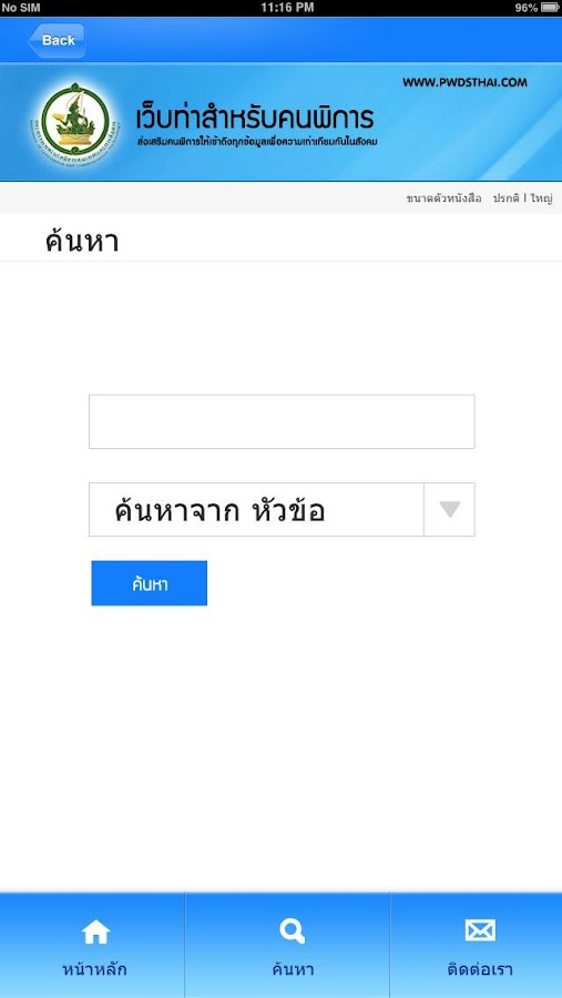 PWDs Thai- screenshot