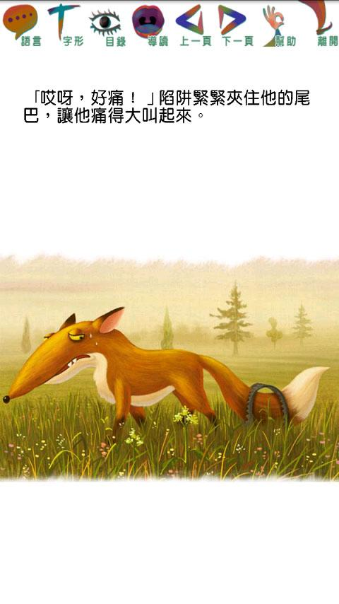 斷掉尾巴的狐狸(多語言版HD)- screenshot