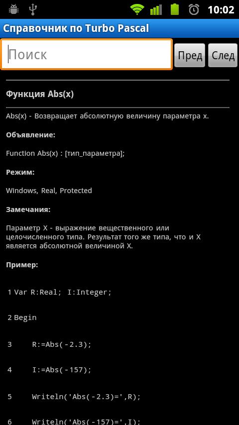 Программу Телефонного Справочника На Языке Pascal