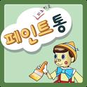 동화로 즐기는 피노키오 페인트통 icon