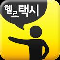 헬로택시( 콜택시, 실시간 GPS 안심귀가 필수어플) icon