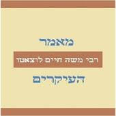 Ma'amar Ha'ikarim מאמר העיקרים