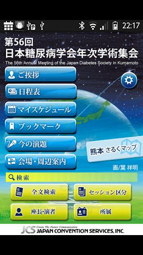56th JDS Mobile Planner 1.0.0 Windows u7528 1