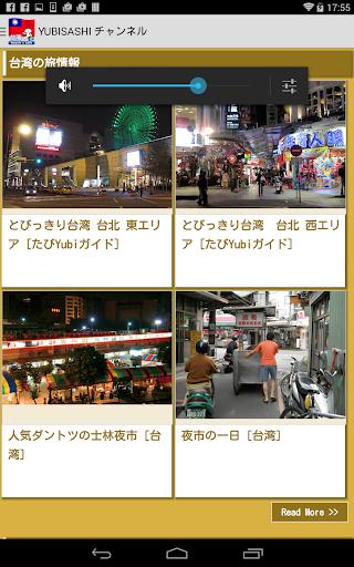 【免費旅遊App】指さし会話 台湾 台湾華語 touch&talk-APP點子