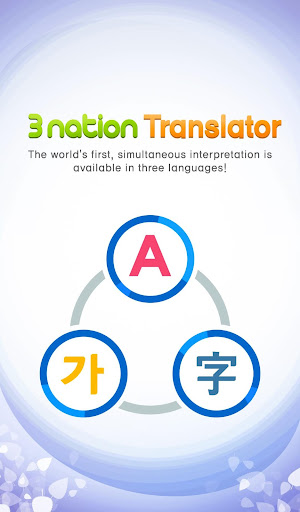 3カ国·トランスレータの[global]