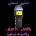 الصاعق الكهربي (مقالب - خدع) icon