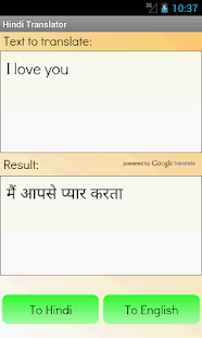 Hindi English Translator - screenshot thumbnail