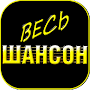 Best Russian Chanson Radio APK icon